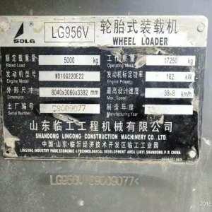 临工956V装载机