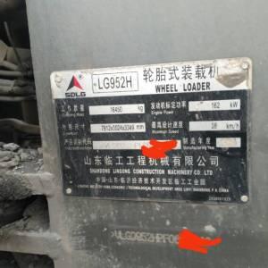 临工952H装载机