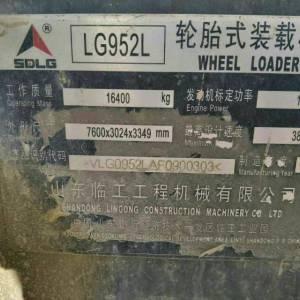 临工952L装载机