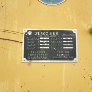 柳工50C装载机