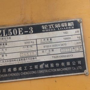 成工50系装载机