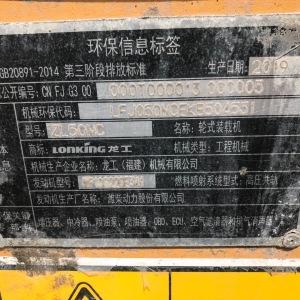 龙工50NC装载机