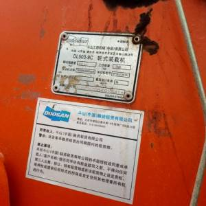 斗山503-9C装载机