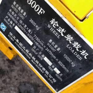 徐工300F装载机
