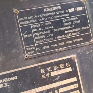 柳工855N装载机
